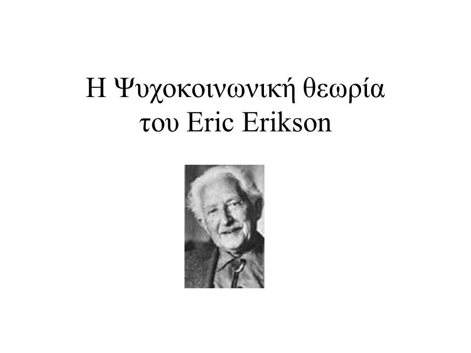 Η Ψυχοκοινωνική θεωρία του Eric Erikson