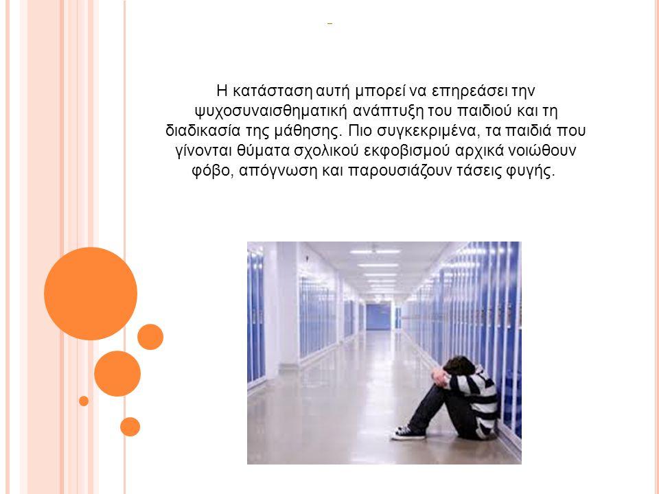 Η κατάσταση αυτή μπορεί να επηρεάσει την ψυχοσυναισθηματική ανάπτυξη του παιδιού και τη διαδικασία της μάθησης.