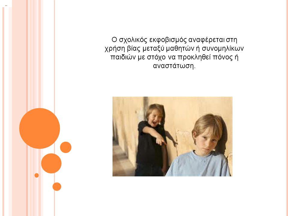 Ο σχολικός εκφοβισμός αναφέρεται στη χρήση βίας μεταξύ μαθητών ή συνομηλίκων παιδιών με στόχο να προκληθεί πόνος ή αναστάτωση.