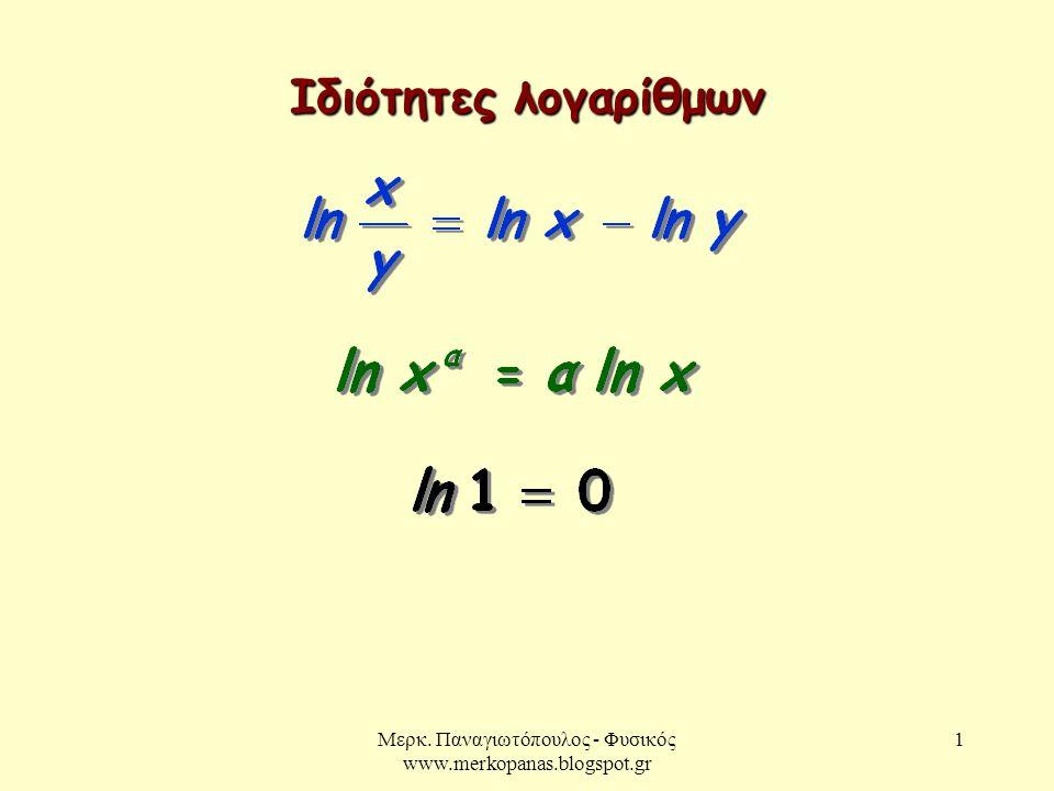 Μερκ. Παναγιωτόπουλος - Φυσικός www.merkopanas.blogspot.gr 1 Ιδιότητες λογαρίθμων