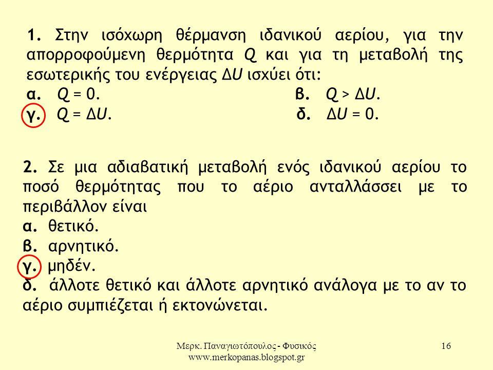 Μερκ.Παναγιωτόπουλος - Φυσικός www.merkopanas.blogspot.gr 16 1.