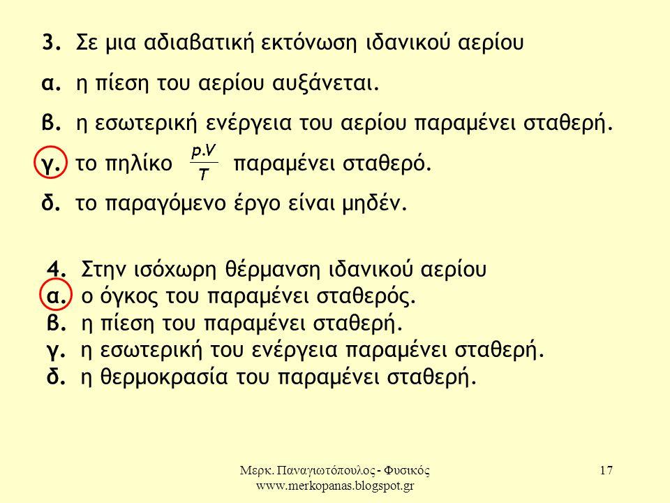 Μερκ.Παναγιωτόπουλος - Φυσικός www.merkopanas.blogspot.gr 17 3.