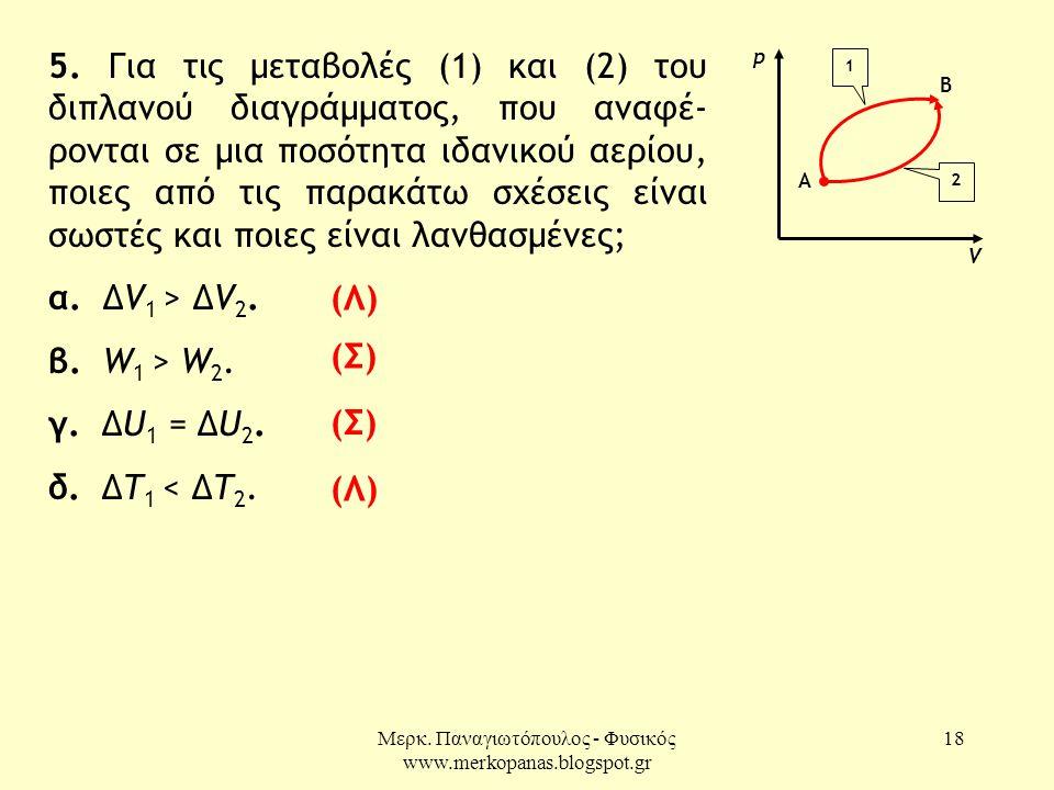 Μερκ.Παναγιωτόπουλος - Φυσικός www.merkopanas.blogspot.gr 18 5.