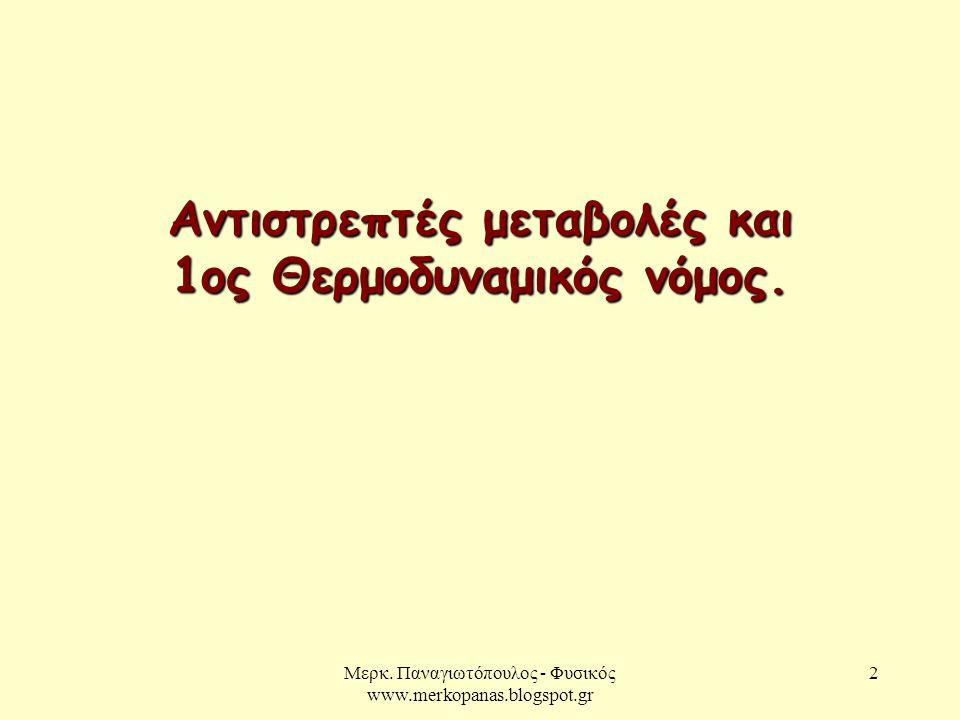 Μερκ.Παναγιωτόπουλος - Φυσικός www.merkopanas.blogspot.gr 23 T2T2 T1T1 Α Β Γ p V 0 10.