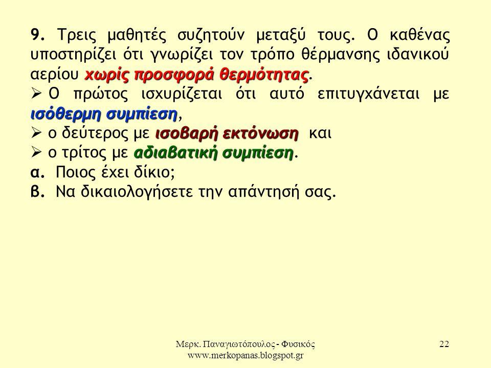 Μερκ.Παναγιωτόπουλος - Φυσικός www.merkopanas.blogspot.gr 22 χωρίς προσφορά θερμότητας 9.