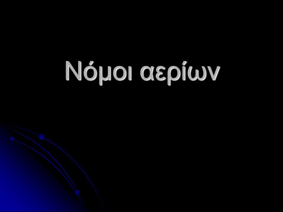 Μερκ.Παναγιωτόπουλος - Φυσικός www.merkopanas.blogspot.gr 41 6.