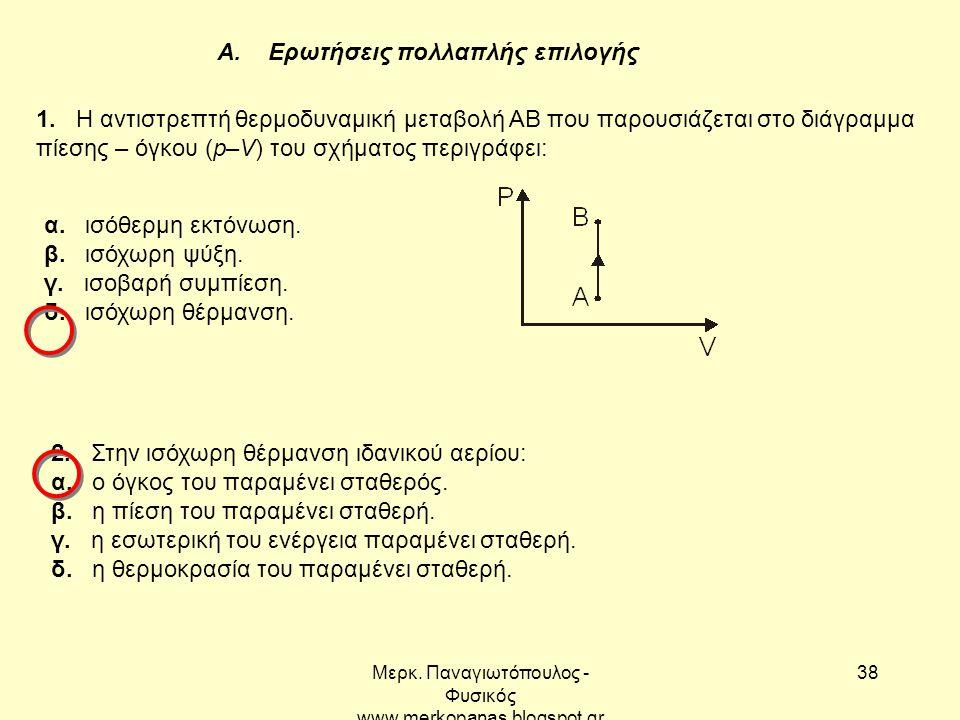Μερκ. Παναγιωτόπουλος - Φυσικός www.merkopanas.blogspot.gr 37 Εφαρμογές