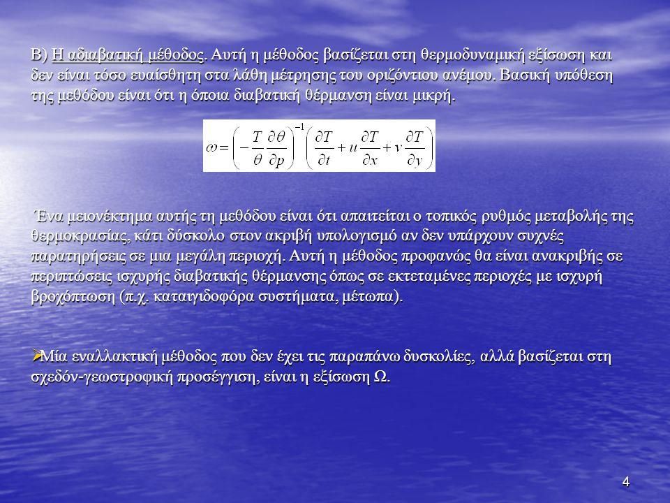 4 Β) Η αδιαβατική μέθοδος. Αυτή η μέθοδος βασίζεται στη θερμοδυναμική εξίσωση και δεν είναι τόσο ευαίσθητη στα λάθη μέτρησης του οριζόντιου ανέμου. Βα