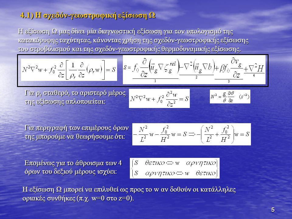 5 4.1) Η σχεδόν-γεωστροφική εξίσωση Ω Η εξίσωση Ω μας δίνει μία διαγνωστική εξίσωση για τον υπολογισμό της κατακόρυφης ταχύτητας, κάνοντας χρήση της σ