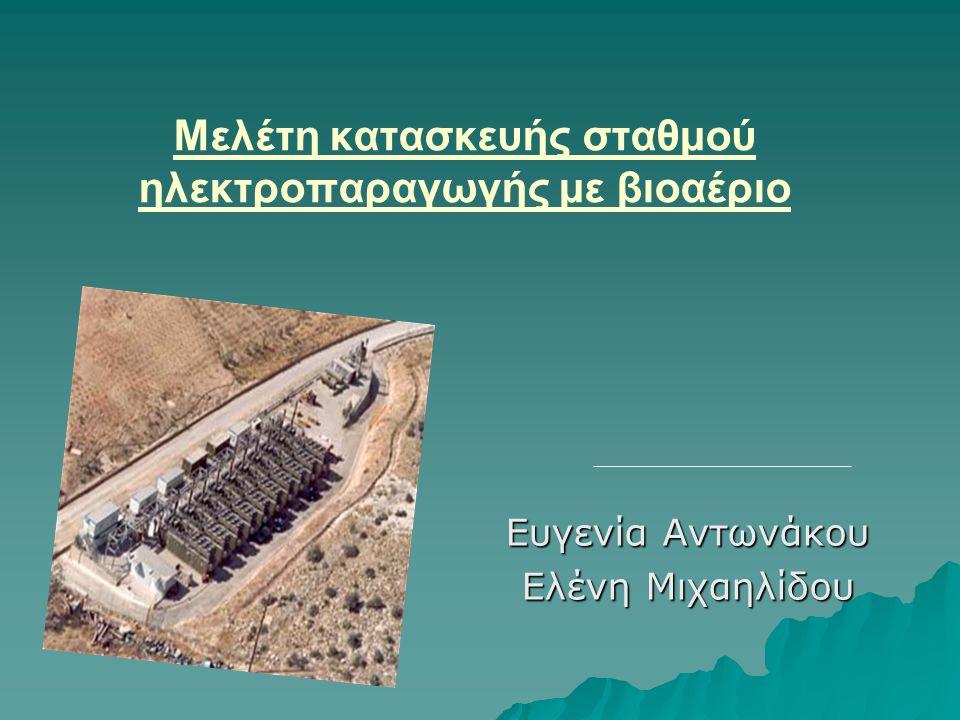 Μελέτη κατασκευής σταθμού ηλεκτροπαραγωγής με βιοαέριο Eυγενία Αντωνάκου Ελένη Μιχαηλίδου