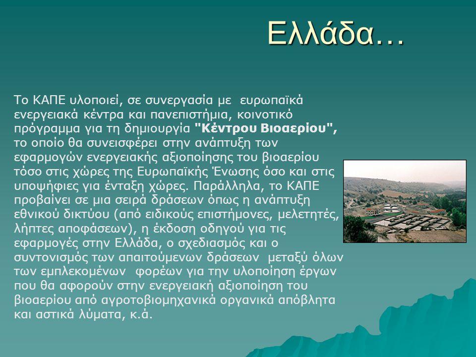 Ελλάδα… Το ΚΑΠΕ υλοποιεί, σε συνεργασία με ευρωπαϊκά ενεργειακά κέντρα και πανεπιστήμια, κοινοτικό πρόγραμμα για τη δημιουργία