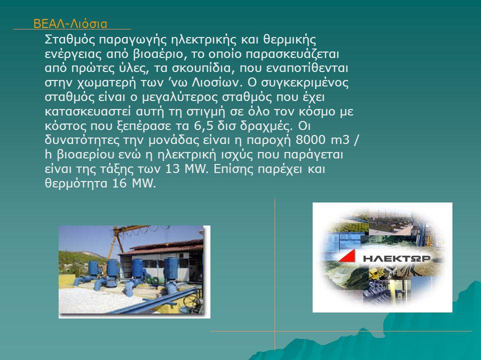 Σταθμός παραγωγής ηλεκτρικής και θερμικής ενέργειας από βιοαέριο, το οποίο παρασκευάζεται από πρώτες ύλες, τα σκουπίδια, που εναποτίθενται στην χωματε