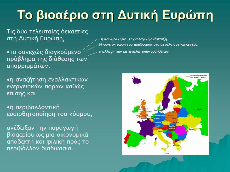 Το βιοαέριο στη Δυτική Ευρώπη Τις δύο τελευταίες δεκαετίες στη Δυτική Ευρώπη, το συνεχώς διογκούμενο πρόβλημα της διάθεσης των απορριμμάτων, η αναζήτη