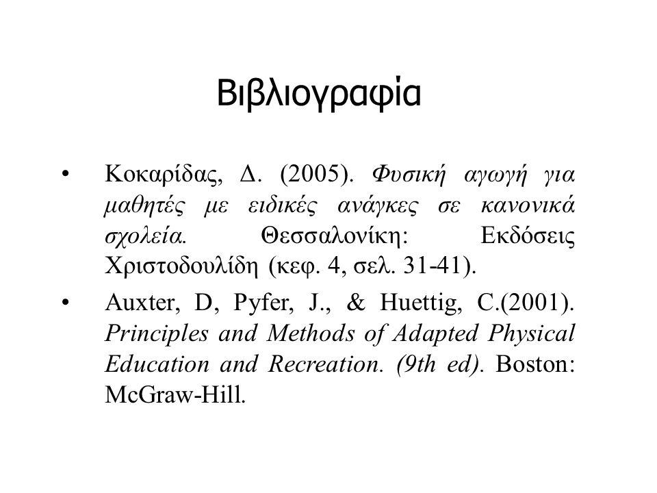 Βιβλιογραφία Κοκαρίδας, Δ. (2005). Φυσική αγωγή για μαθητές με ειδικές ανάγκες σε κανονικά σχολεία. Θεσσαλονίκη: Εκδόσεις Χριστοδουλίδη (κεφ. 4, σελ.
