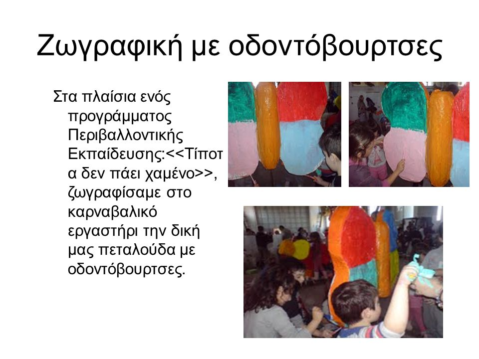 Ζωγραφική με οδοντόβουρτσες Στα πλαίσια ενός προγράμματος Περιβαλλοντικής Εκπαίδευσης: >, ζωγραφίσαμε στο καρναβαλικό εργαστήρι την δική μας πεταλούδα