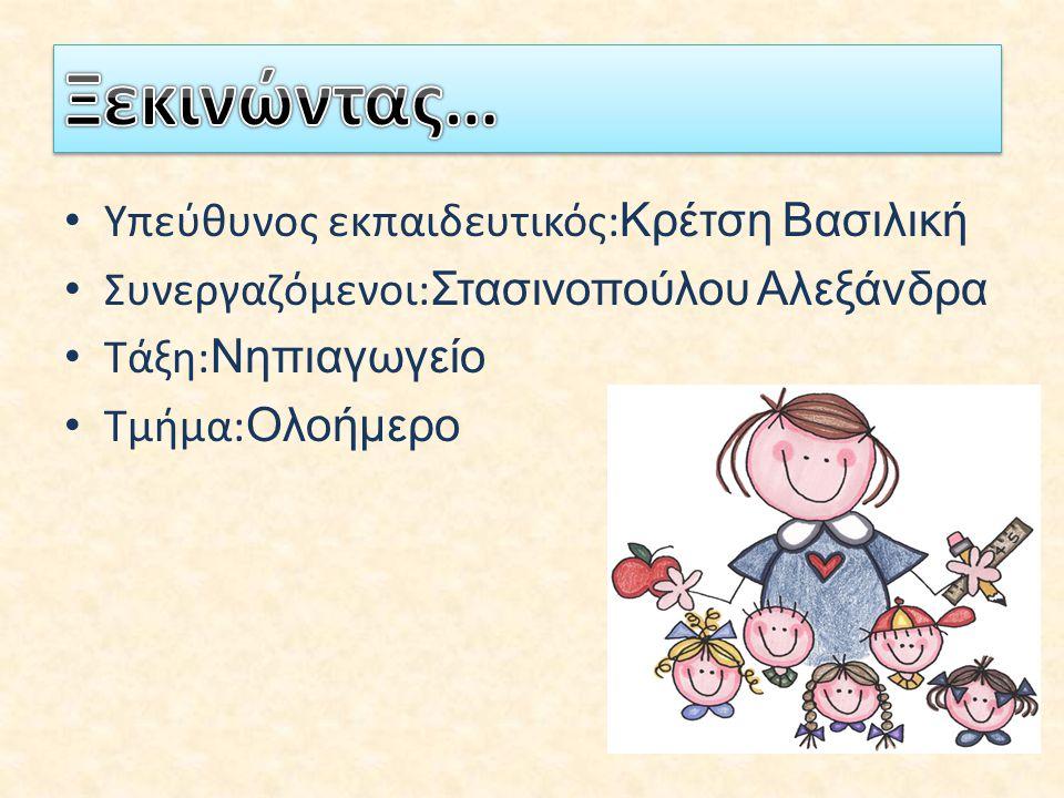 Υπεύθυνος εκπαιδευτικός: Κρέτση Βασιλική Συνεργαζόμενοι: Στασινοπούλου Αλεξάνδρα Τάξη: Νηπιαγωγείο Τμήμα: Ολοήμερο
