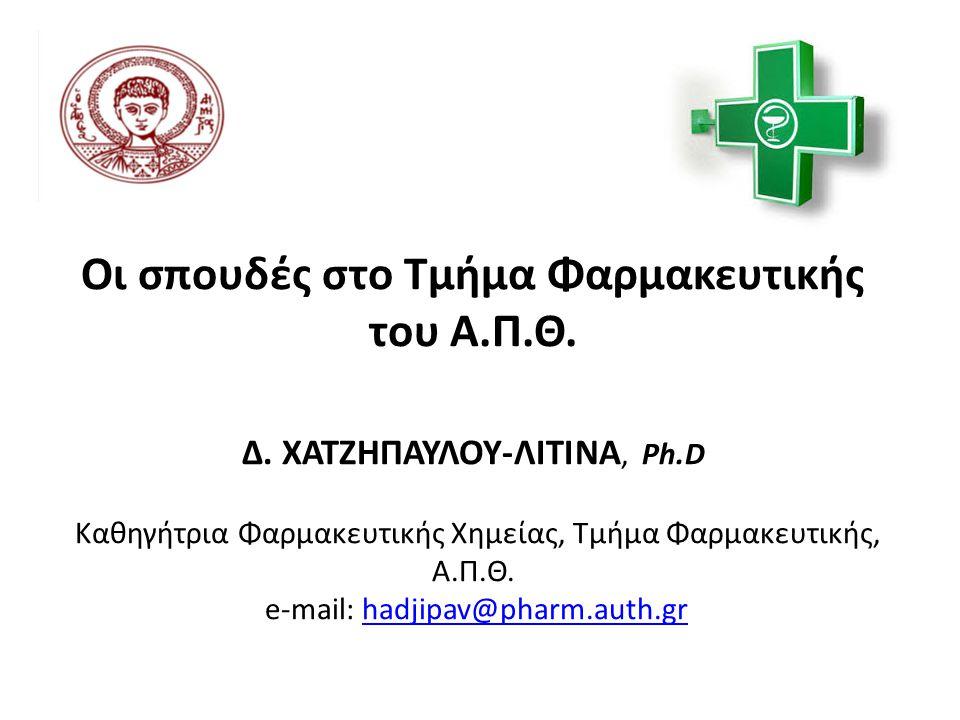 Φαρμακευτική Πατρών, απονέμει μεταπτυχιακό δίπλωμα στους εξής τομείς Φαρμακοχημεία-Φαρμακευτικά Προϊόντα Βιομηχανική Φαρμακευτική Βιομηχανική Φαρμακευτική Ραδιοφαρμακευτική Ραδιοφαρμακευτική Διατμηματικό Π.Μ.Σ.