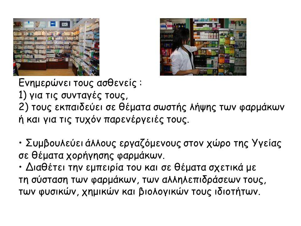 Ενημερώνει τους ασθενείς : 1) για τις συνταγές τους, 2) τους εκπαιδεύει σε θέματα σωστής λήψης των φαρμάκων ή και για τις τυχόν παρενέργειές τους. Συμ