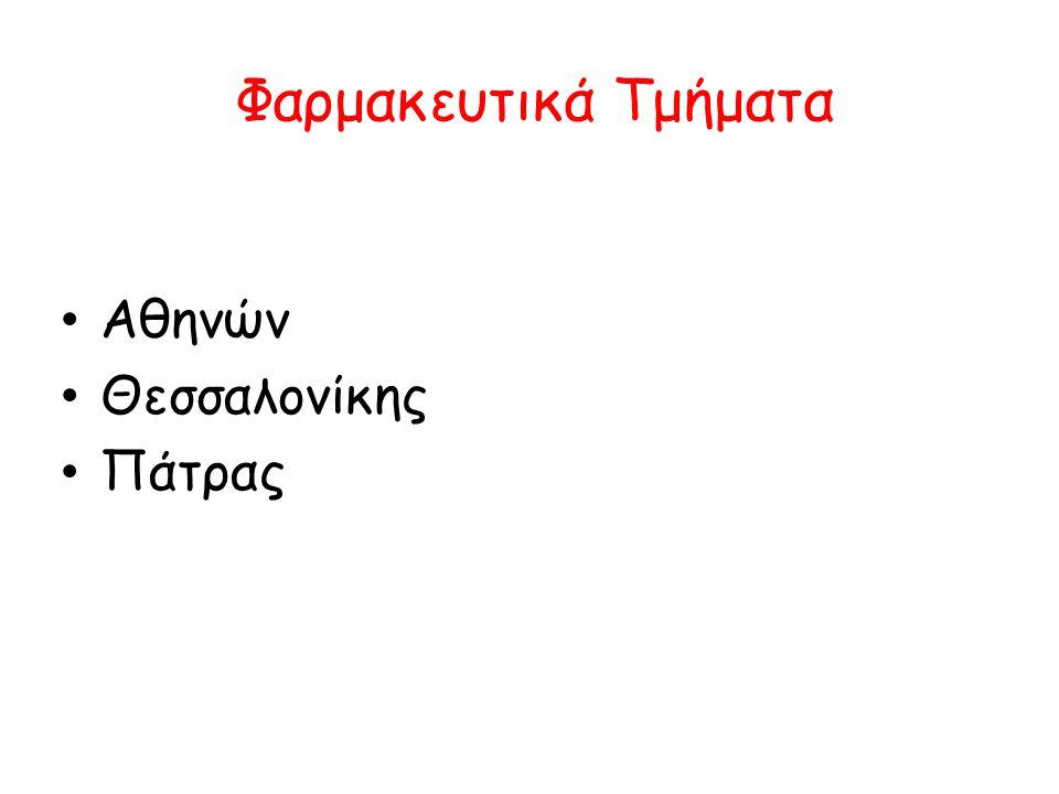 Φαρμακευτικά Τμήματα Αθηνών Αθηνών Θεσσαλονίκης Θεσσαλονίκης Πάτρας Πάτρας