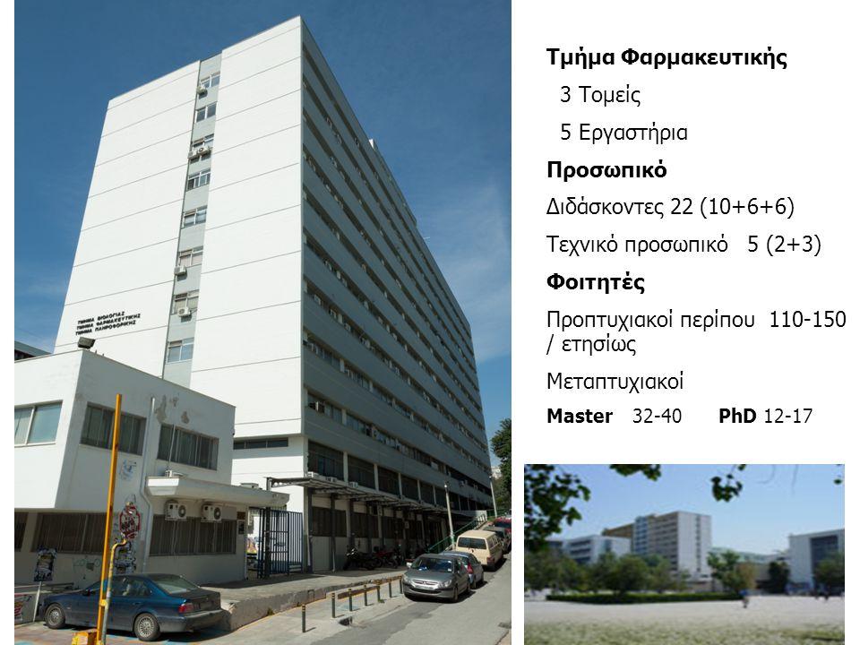 Τμήμα Φαρμακευτικής 3 Τομείς 5 Εργαστήρια Προσωπικό Διδάσκοντες 22 (10+6+6) Tεχνικό προσωπικό 5 (2+3) Φοιτητές Προπτυχιακοί περίπου 110-150 / ετησίως
