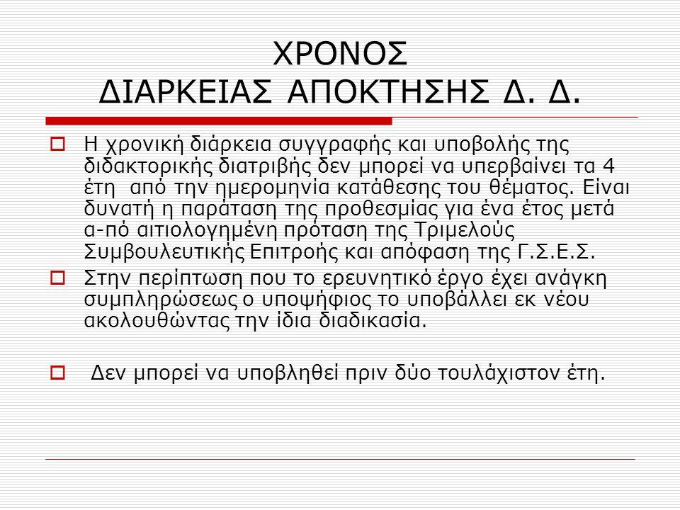 ΧΡΟΝΟΣ ΔΙΑΡΚΕΙΑΣ ΑΠΟΚΤΗΣΗΣ Δ. Δ.