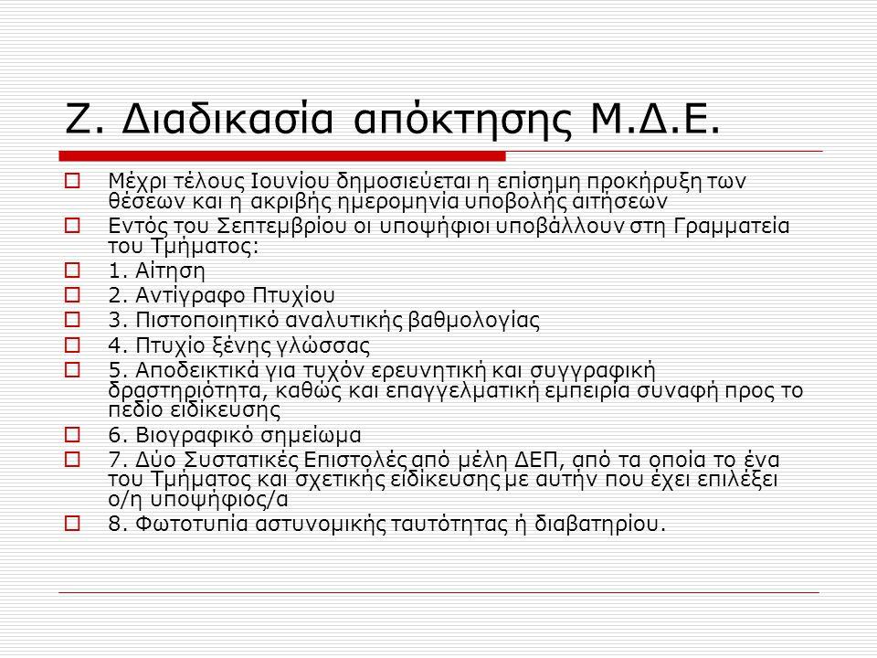 Ζ. Διαδικασία απόκτησης Μ.Δ.Ε.