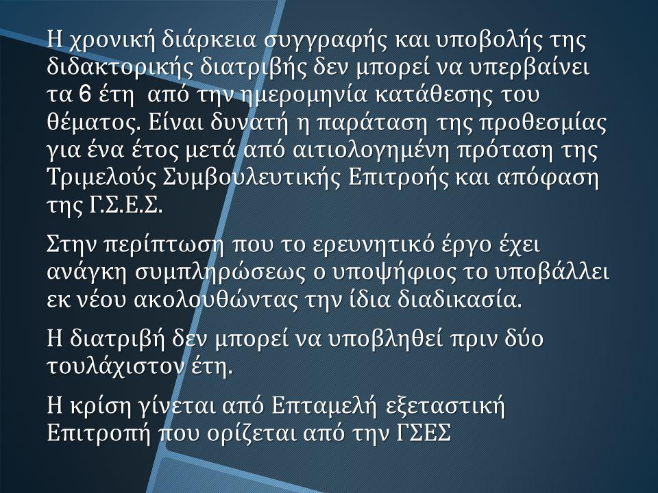 Η χρονική διάρκεια συγγραφής και υποβολής της διδακτορικής διατριβής δεν μπορεί να υπερβαίνει τα 6 έτη από την ημερομηνία κατάθεσης του θέματος. Είναι