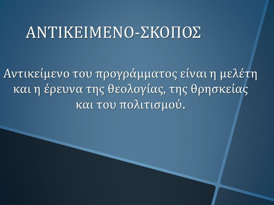 ΑΝΤΙΚΕΙΜΕΝΟ - ΣΚΟΠΟΣ Σκοπός του Προγράμματος 1.