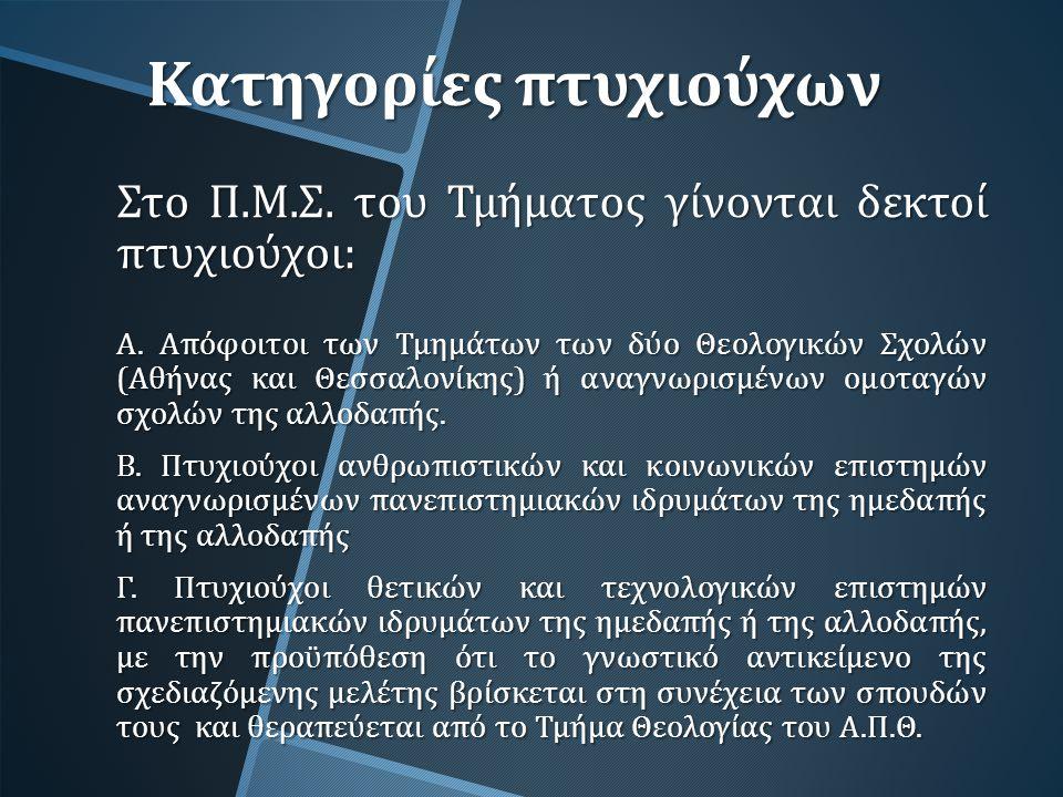 Κατηγορίες πτυχιούχων Στο Π. Μ. Σ. του Τμήματος γίνονται δεκτοί πτυχιούχοι : Α. Απόφοιτοι των Τμημάτων των δύο Θεολογικών Σχολών ( Αθήνας και Θεσσαλον