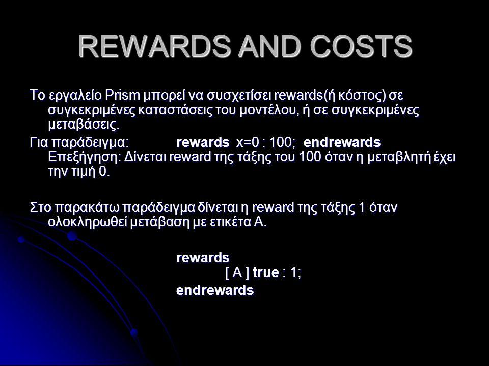 REWARDS AND COSTS Το εργαλείο Prism μπορεί να συσχετίσει rewards(ή κόστος) σε συγκεκριμένες καταστάσεις του μοντέλου, ή σε συγκεκριμένες μεταβάσεις.