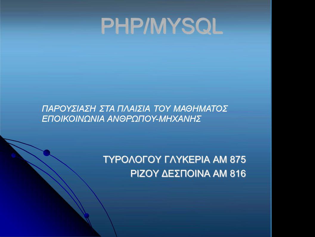 MYSQL-ΠΛΕΟΝΕΚΤΗΜΑΤΑ(1/2) Είναι ένα πολύ γρήγορο και δυνατό σύστημα διαχείρισης βάσεων δεδομένων Είναι ένα πολύ γρήγορο και δυνατό σύστημα διαχείρισης βάσεων δεδομένων Ο MySQL διακομιστής ελέγχει την πρόσβαση στα δεδομένα, για να μπορούν να δουλεύουν πολλοί χρήστες ταυτόχρονα Ο MySQL διακομιστής ελέγχει την πρόσβαση στα δεδομένα, για να μπορούν να δουλεύουν πολλοί χρήστες ταυτόχρονα Μπορούν να υπάρχουν ταυτόχρονα περισσότερες από μια συνδέσεις με τη βάση χωρίς να υπάρχουν πολλαπλά αντίγραφά της, όπως συμβαίνει με άλλα συστήματα βάσεων δεδομένων Μπορούν να υπάρχουν ταυτόχρονα περισσότερες από μια συνδέσεις με τη βάση χωρίς να υπάρχουν πολλαπλά αντίγραφά της, όπως συμβαίνει με άλλα συστήματα βάσεων δεδομένων Η απόδοσή της είναι καλύτερη σε μεγαλύτερο όγκο βάσεων δεδομένων Η απόδοσή της είναι καλύτερη σε μεγαλύτερο όγκο βάσεων δεδομένων