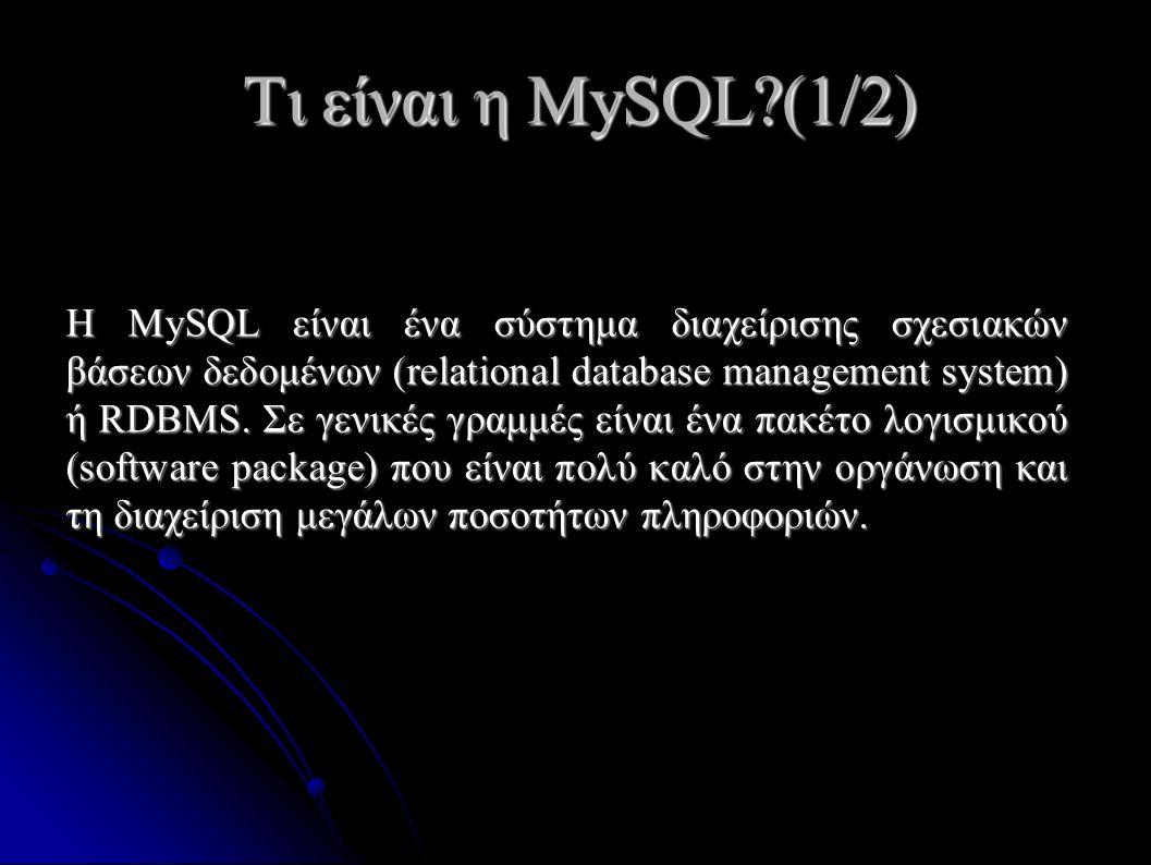 Τι είναι η MySQL (1/2) Η MySQL είναι ένα σύστημα διαχείρισης σχεσιακών βάσεων δεδομένων (relational database management system) ή RDBMS.
