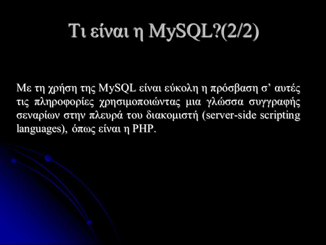 Τι είναι η MySQL (2/2) Με τη χρήση της MySQL είναι εύκολη η πρόσβαση σ' αυτές τις πληροφορίες χρησιμοποιώντας μια γλώσσα συγγραφής σεναρίων στην πλευρά του διακομιστή (server-side scripting languages), όπως είναι η PHP.
