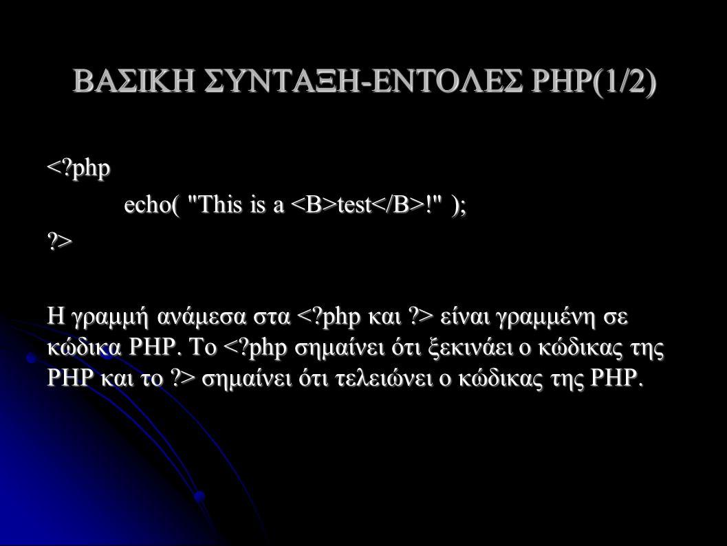 ΒΑΣΙΚΗ ΣΥΝΤΑΞΗ-ΕΝΤΟΛΕΣ PHP(1/2) < php echo( This is a test ! ); echo( This is a test ! ); > Η γραμμή ανάμεσα στα είναι γραμμένη σε κώδικα PHP.