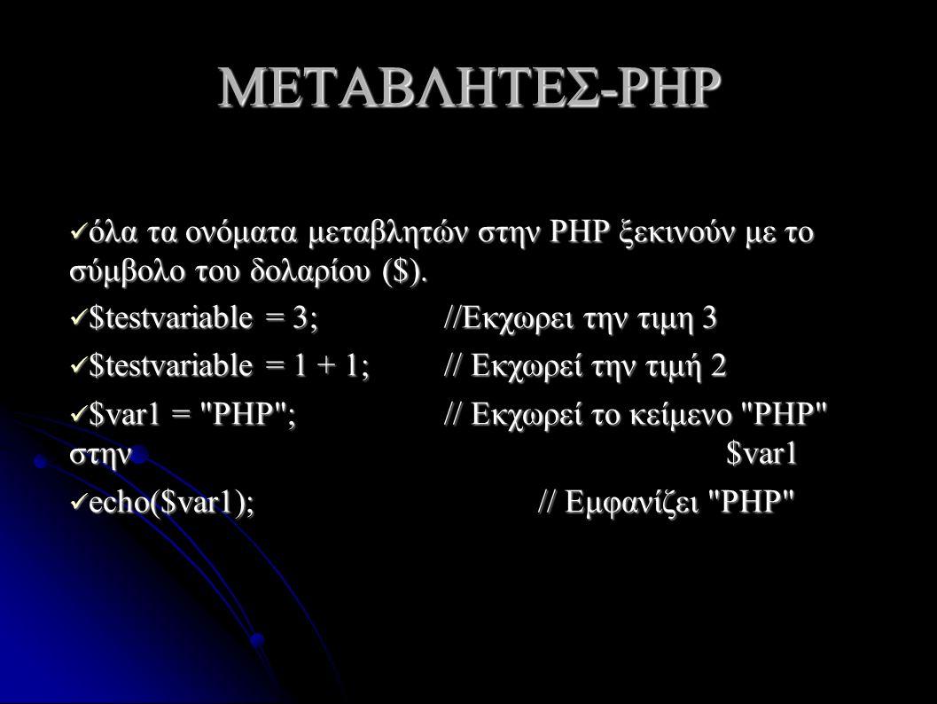 ΜΕΤΑΒΛΗΤΕΣ-PHP όλα τα ονόματα μεταβλητών στην PHP ξεκινούν με το σύμβολο του δολαρίου ($).