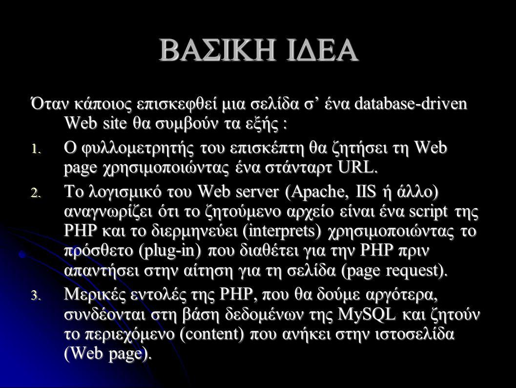 ΒΑΣΙΚΗ ΙΔΕΑ Όταν κάποιος επισκεφθεί μια σελίδα σ' ένα database-driven Web site θα συμβούν τα εξής : 1.
