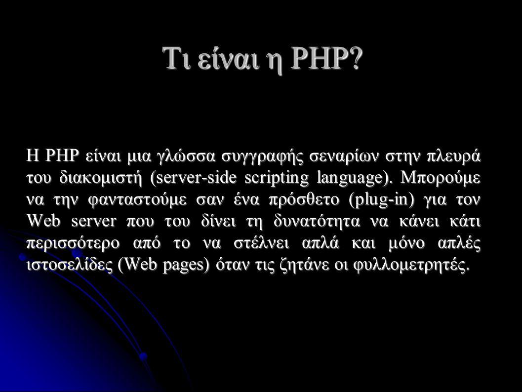 Tι είναι η PHP.