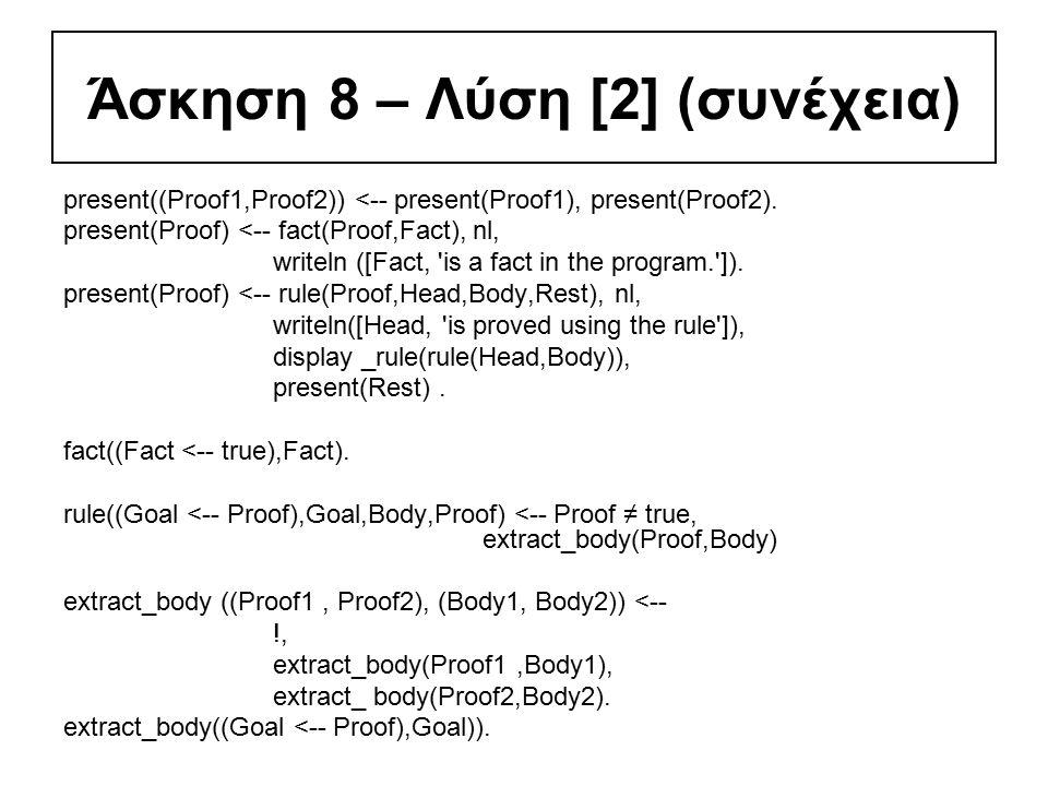 Άσκηση 8 – Λύση [2] (συνέχεια) present((Proof1,Proof2)) <-- present(Proof1), present(Proof2).