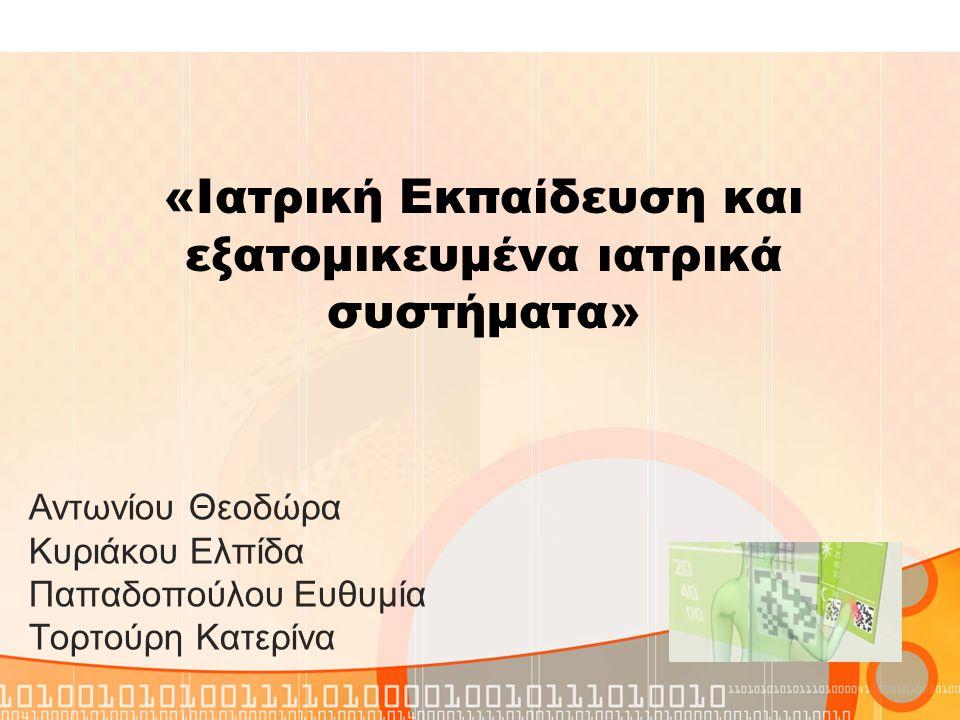 «Ιατρική Εκπαίδευση και εξατομικευμένα ιατρικά συστήματα» Αντωνίου Θεοδώρα Κυριάκου Ελπίδα Παπαδοπούλου Ευθυμία Τορτούρη Κατερίνα