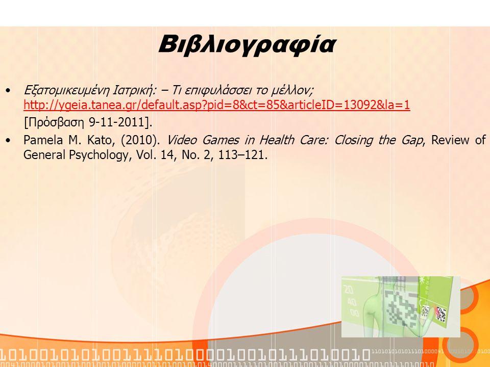 Βιβλιογραφία Εξατομικευμένη Ιατρική: – Τι επιφυλάσσει το μέλλον; http://ygeia.tanea.gr/default.asp pid=8&ct=85&articleID=13092&la=1 http://ygeia.tanea.gr/default.asp pid=8&ct=85&articleID=13092&la=1 [Πρόσβαση 9-11-2011].