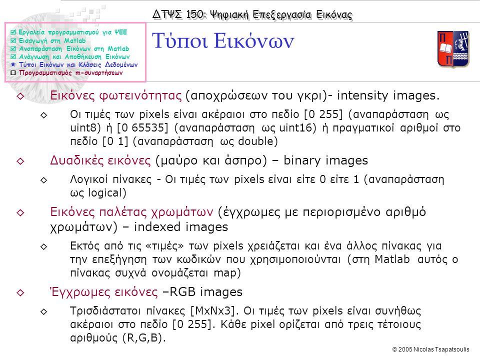 ΔΤΨΣ 150: Ψηφιακή Επεξεργασία Εικόνας © 2005 Nicolas Tsapatsoulis ◊Εικόνες φωτεινότητας (αποχρώσεων του γκρι)- intensity images. ◊Οι τιμές των pixels