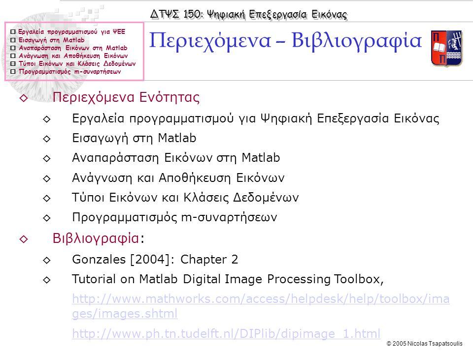 ΔΤΨΣ 150: Ψηφιακή Επεξεργασία Εικόνας © 2005 Nicolas Tsapatsoulis  Εργαλεία προγραμματισμού για ΨΕΕ  Εισαγωγή στη Matlab  Αναπαράσταση Εικόνων στη