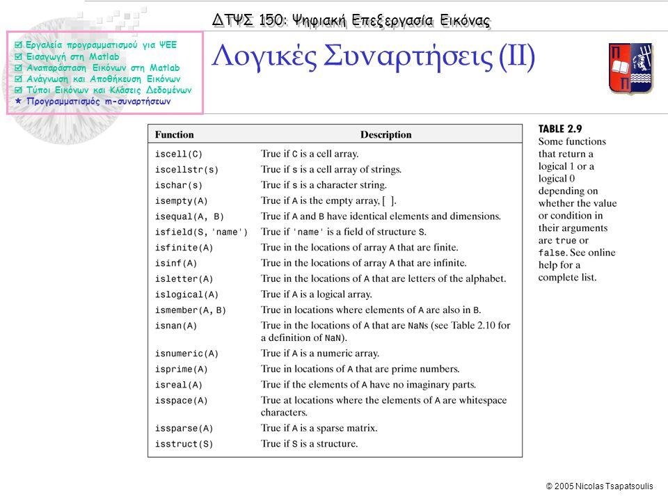 ΔΤΨΣ 150: Ψηφιακή Επεξεργασία Εικόνας © 2005 Nicolas Tsapatsoulis Λογικές Συναρτήσεις (ΙΙ)  Εργαλεία προγραμματισμού για ΨΕΕ  Εισαγωγή στη Matlab 