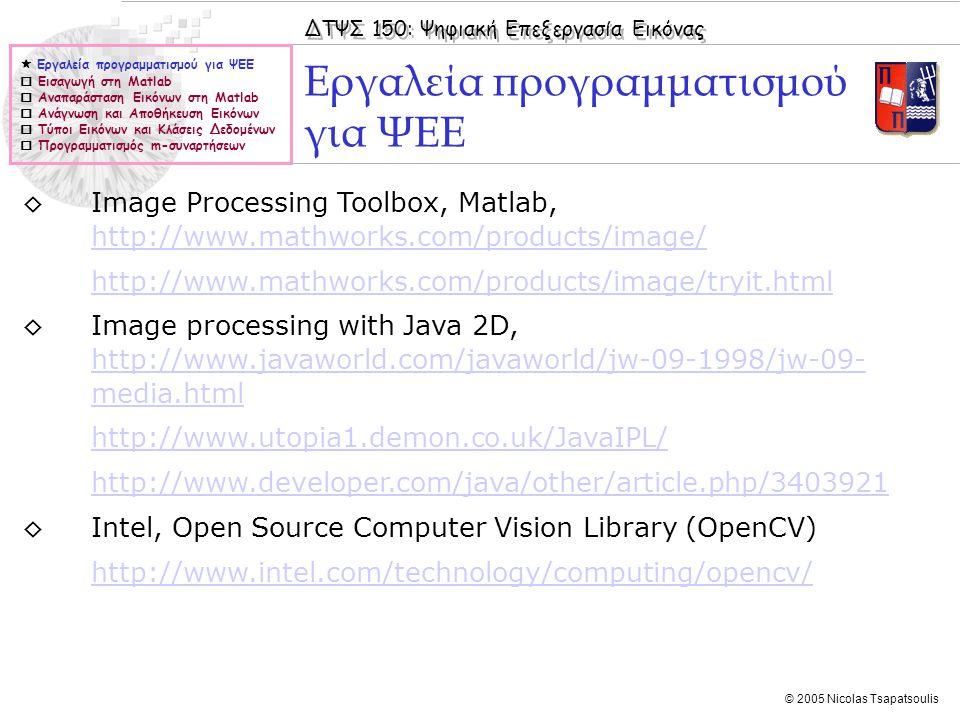 ΔΤΨΣ 150: Ψηφιακή Επεξεργασία Εικόνας © 2005 Nicolas Tsapatsoulis ◊Image Processing Toolbox, Matlab, http://www.mathworks.com/products/image/ http://w