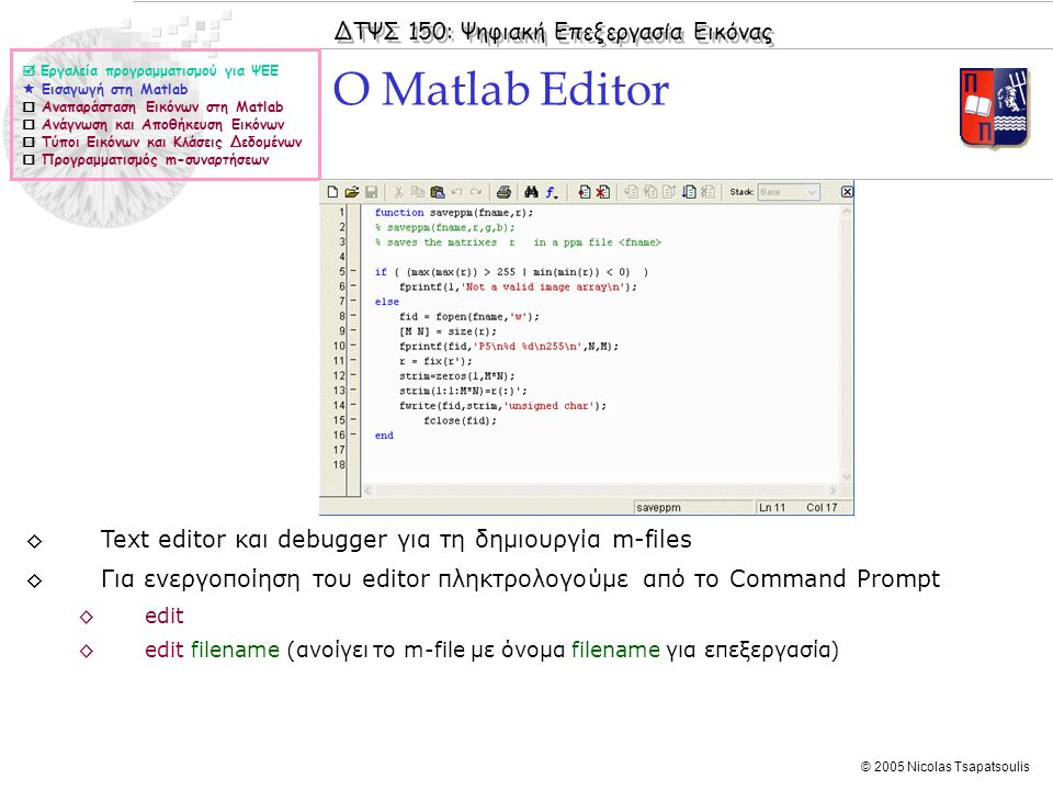 ΔΤΨΣ 150: Ψηφιακή Επεξεργασία Εικόνας © 2005 Nicolas Tsapatsoulis ◊Text editor και debugger για τη δημιουργία m-files ◊Για ενεργοποίηση του editor πλη