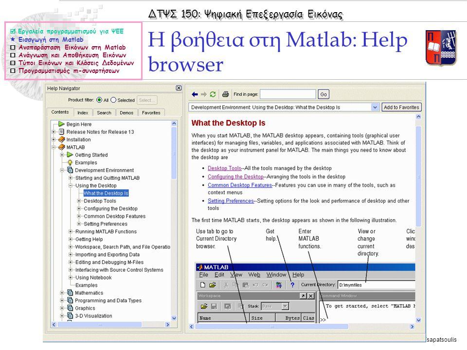 ΔΤΨΣ 150: Ψηφιακή Επεξεργασία Εικόνας © 2005 Nicolas Tsapatsoulis Η βοήθεια στη Matlab: Help browser  Εργαλεία προγραμματισμού για ΨΕΕ  Εισαγωγή στη