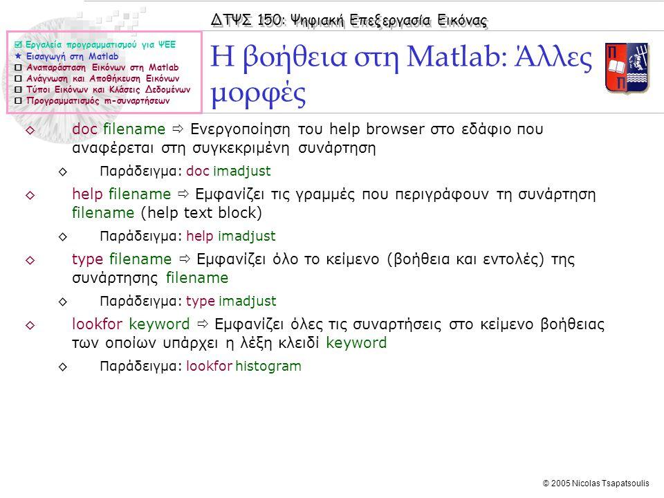 ΔΤΨΣ 150: Ψηφιακή Επεξεργασία Εικόνας © 2005 Nicolas Tsapatsoulis Η βοήθεια στη Matlab: Άλλες μορφές  Εργαλεία προγραμματισμού για ΨΕΕ  Εισαγωγή στη