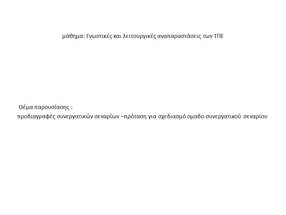 Ολοκληρωμένα σενάρια (intergrated scripts) συνεργατικές και ατομικές δραστηριότητες διαμεσολαβούμενες από υπολογιστή δραστηριότητες, αλλά και ποικιλία δια ζώσης δραστηριοτήτων (Dillenbourg & Hong, 2008)