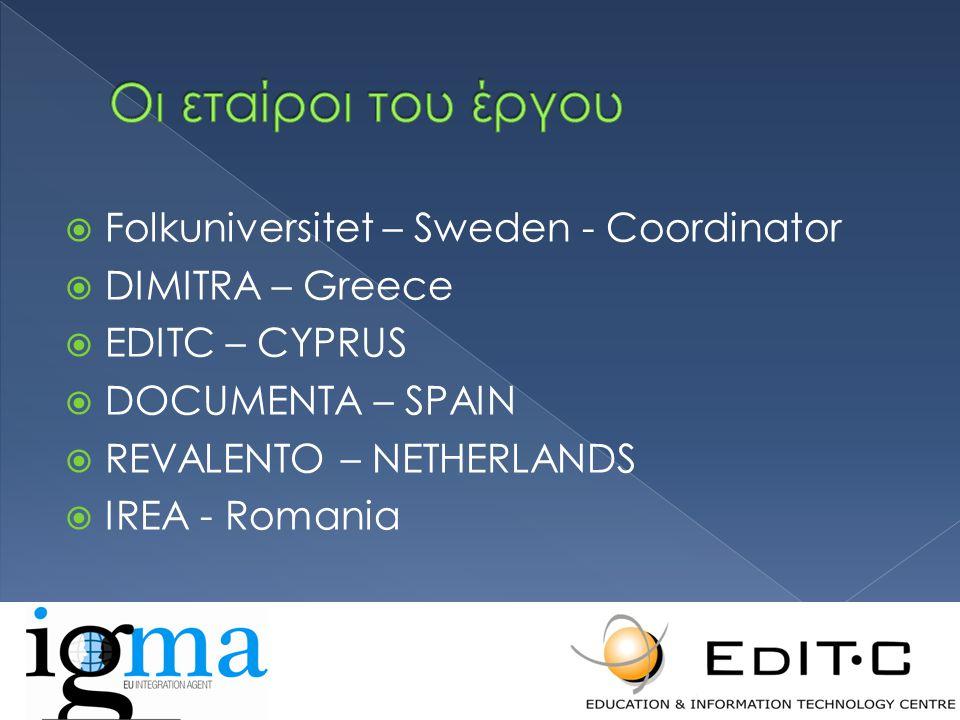  Folkuniversitet – Sweden - Coordinator  DIMITRA – Greece  EDITC – CYPRUS  DOCUMENTA – SPAIN  REVALENTO – NETHERLANDS  IREA - Romania