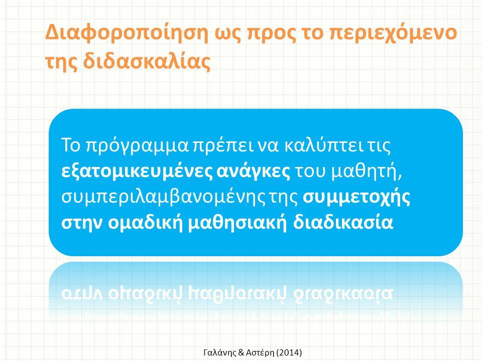 Γαλάνης & Αστέρη (2014) Διαφοροποίηση ως προς το περιεχόμενο της διδασκαλίας